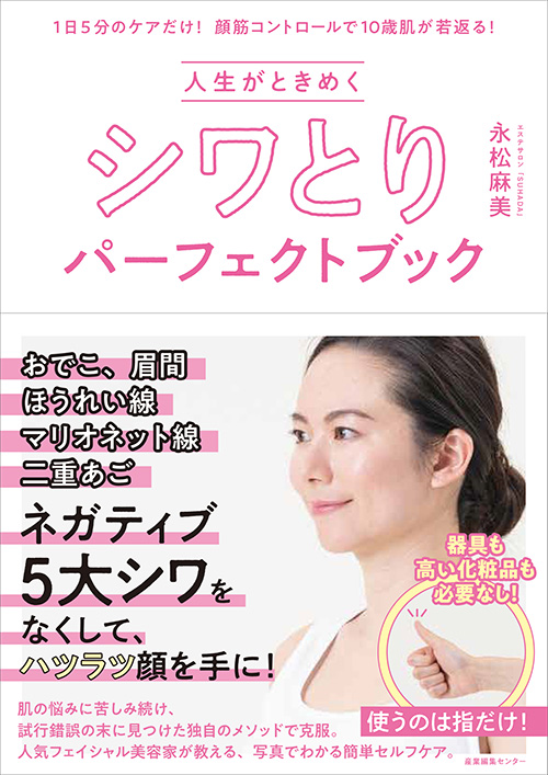 永松麻美の人生がときめくシワとりパーフェクトブック