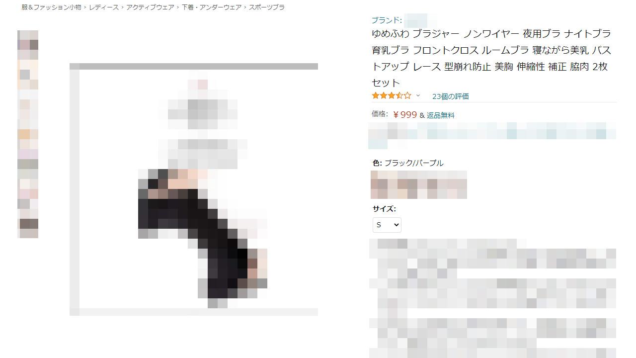 amazonで販売するゆめふわブラの偽物にご注意を(商品名が違う)